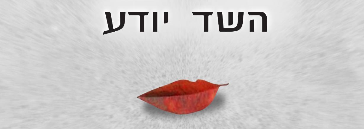 שפתיים-4